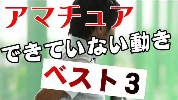 レッスンプロが選ぶ「アマチュアが出来ていない動き」ベスト3|HARADAGOLF 原田修平プロ