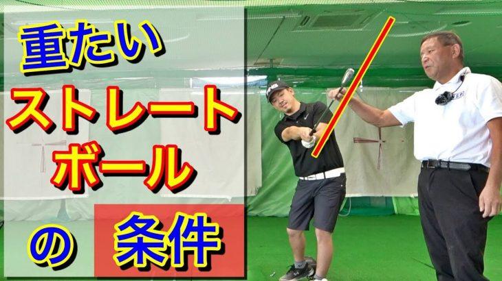 ウエイトの載ったストレートボールを打つ条件|赤澤全彦プロがアソボーサ関西のエッグをレッスン #5