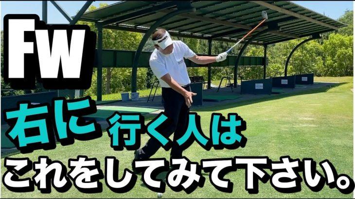 フェアウェイウッドが右に行く人は右手を離してみて下さい!|赤澤全彦プロのレッスン #30