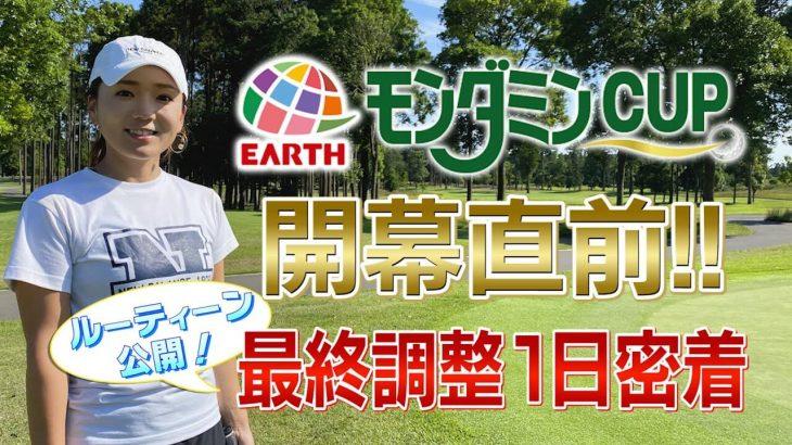 アース・モンダミンカップ開幕直前!最終調整に1日密着! プロゴルファー 有村智恵