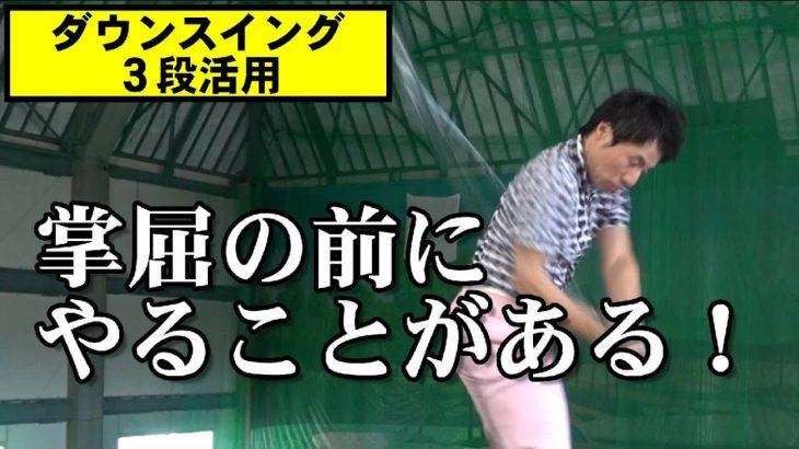 ダウンスイングで「やってほしい事」と「やってはいけない事」|HARADAGOLF 原田修平プロ