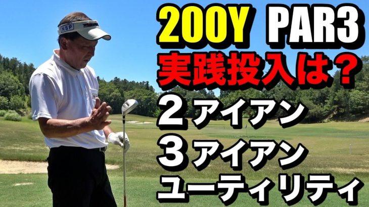 200ヤード PAR3 何番で打ちますか?本番で使うのはユーティリティ! 赤澤全彦プロの【テスト試打】