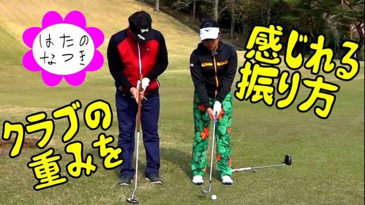 クラブの重さを感じれる振り方|幡野夏生ちゃんと篠崎愛ちゃんの愉快なラウンド feat. 三觜喜一プロ