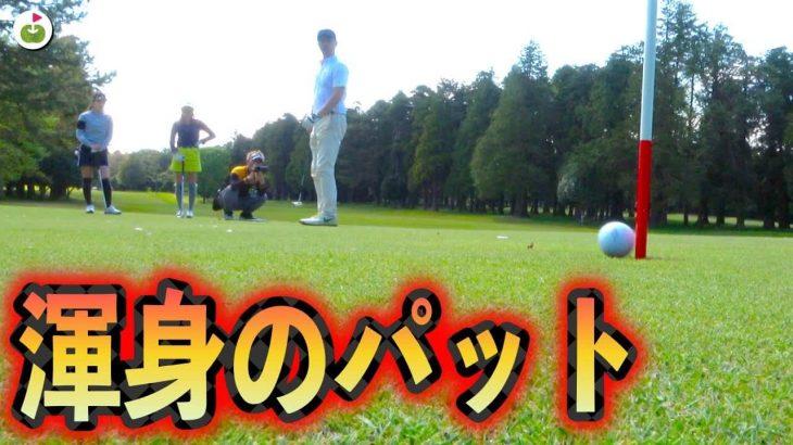 ハラハラの残り4ホール|リンゴルフ じゅんちゃん、ゆきちゃん vs Sense Golf Grip 竹内さん、村田さん ダブルスマッチプレー対決!#8