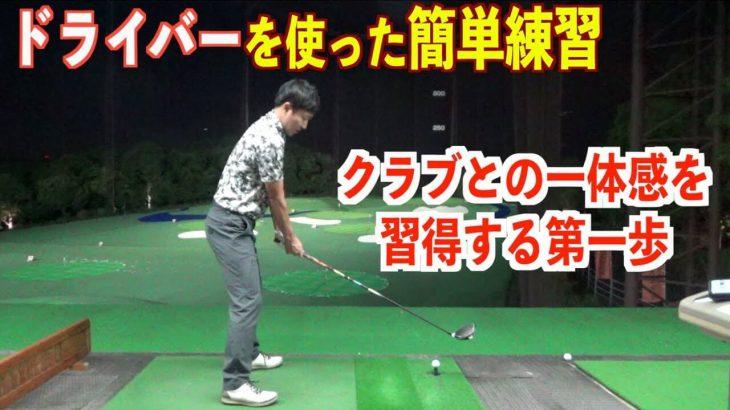 手打ち予防!ドライバーを使って「腕と身体の一体感を作る」練習ドリル|プロゴルファー 菅原大地