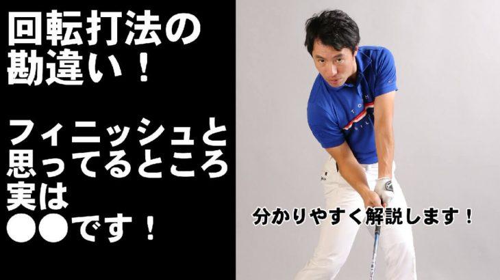 アマチュアの回転打法の間違いを指摘します!|HARADAGOLF 原田修平プロ