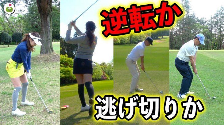 センスチーム劇的追い上げ!|リンゴルフ じゅんちゃん、ゆきちゃん vs Sense Golf Grip 竹内さん、村田さん ダブルスマッチプレー対決!#9
