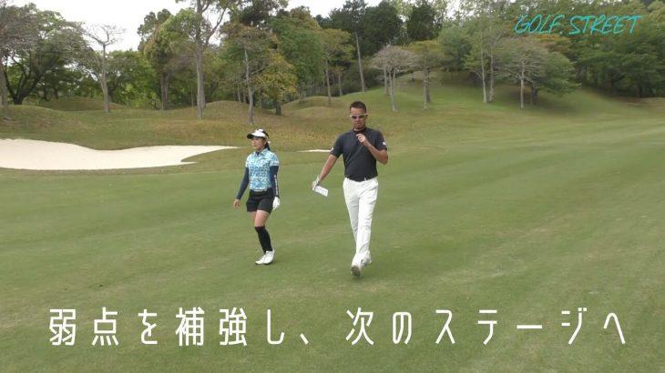 なぜ左足上がりでミスをしたのか?|強いゴルファーはミスの可能性を事前に潰している|星野英正プロが高木優奈ちゃんをラウンドレッスン
