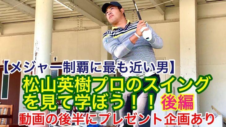 個人YouTubeチャンネル初出演!松山英樹プロのスイングを見て学ぼう!【後編】|斜め前背面・背面・頭上アングル|連続再生・スロー再生