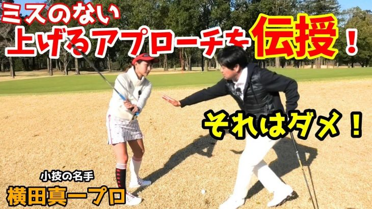 簡単なロブショットの打ち方|横田真一プロ × チェケラーGOLF 板倉由姫乃センパイ