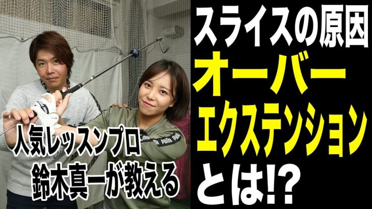 スライスの原因、オーバーエクステンションとは?|日本女子アマに出場経験もあるスポーツキャスター秋山真凜のスイングを鈴木真一プロが大改造