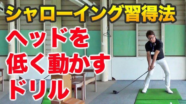シャローイング習得法|ヘッドを低く動かすドリル 【長岡プロのゴルフレッスン】