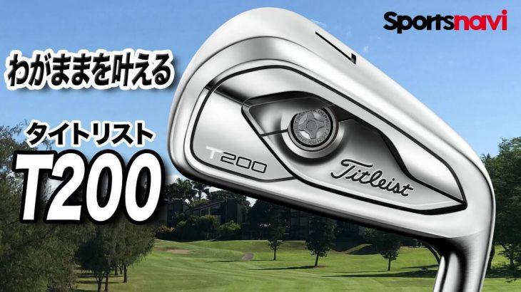 タイトリスト T200 アイアン 試打インプレッション 評価・クチコミ|プロゴルファー 石井良介