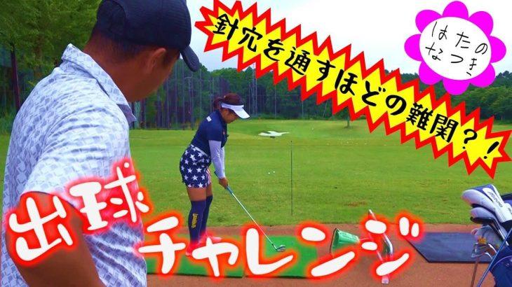 針の穴を通すほどの難関?キャサリン(幡野夏生ちゃん)が出球コントロールの練習
