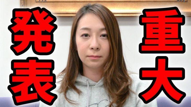 ringolfから皆様へ発表があります。|リンゴルフ じゅんちゃん、竹内さん、PCM編集長 村田さん