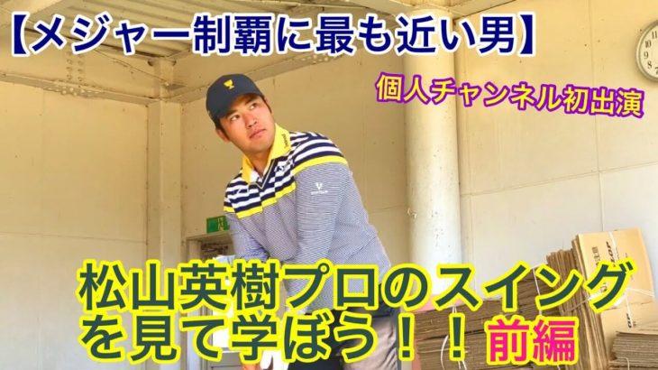 個人YouTubeチャンネル初出演!松山英樹プロのスイングを見て学ぼう!【前編】|正面・後方アングル|連続再生・スロー再生
