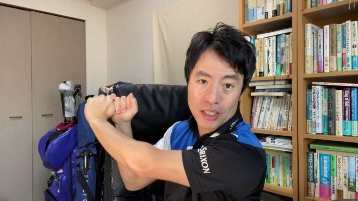 ゴルフは「切り返し」で全て決まる|HARADAGOLF 原田修平プロ
