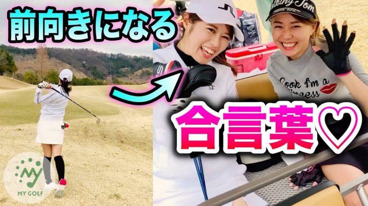 インスタゴルフ女子・とくさきちゃんがマイゴルフに参戦!美女ゴルファー・はるぴょんとタッグを組んで 男子プロ vs 女子アマ 【三日月カントリークラブ⑦】