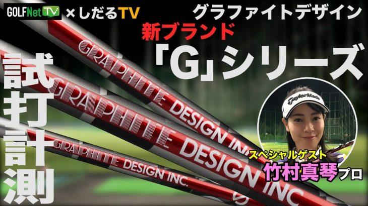 グラファイトデザイン Tour AD VR vs aG33 比較 試打インプレッション|プロゴルファー 竹村真琴 × 石井良介