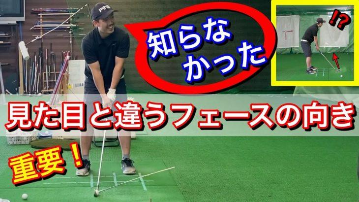 一番大事なのはグリップと骨盤の位置なのよ|赤澤全彦プロがアソボーサ関西のエッグをレッスン #6