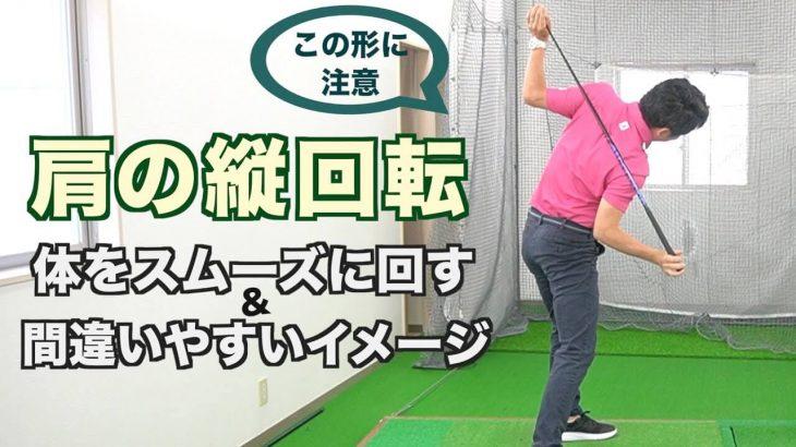 縦に体を使う「縦回転」で勘違いしやすいポイント|2重振り子のゴルフスイング 新井淳
