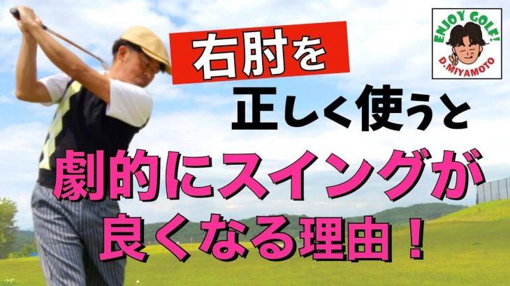 ダウンスイングからインパクトにかけて右ヒジを伸ばすのはゴルフ肘の原因|ゴルフスクール大阪神戸TV