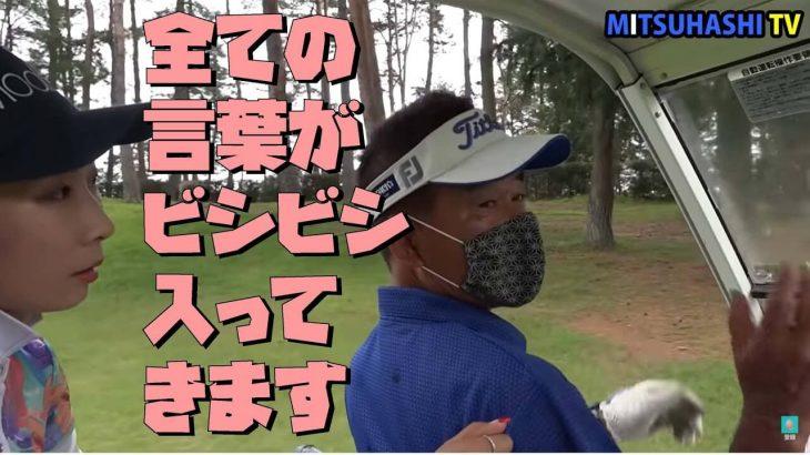 これが「強いプロのゴルフ」だ!覚醒していく飛ばし屋の女子たち|三觜喜一プロの師匠である佐藤剛平プロとラウンド