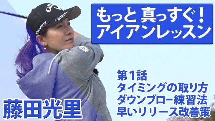 アイアンショットのコツ アドレスから少しフォワードプレスを入れる プロゴルファー 藤田光里