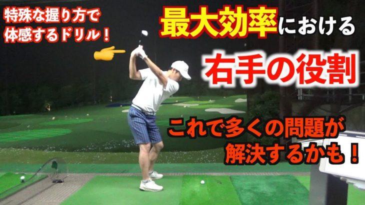 ゴルフスイングにおける「右手問題」|使う or 使わない ではなく、右手の「役割」を知ることで最大効率スイングが見えてくる|プロゴルファー 菅原大地