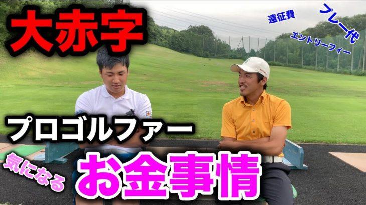 プロゴルファーは年間いくらお金がかかるのか?ゴルフ界の闇、全て話します! MY GOLF-マイゴルフ-