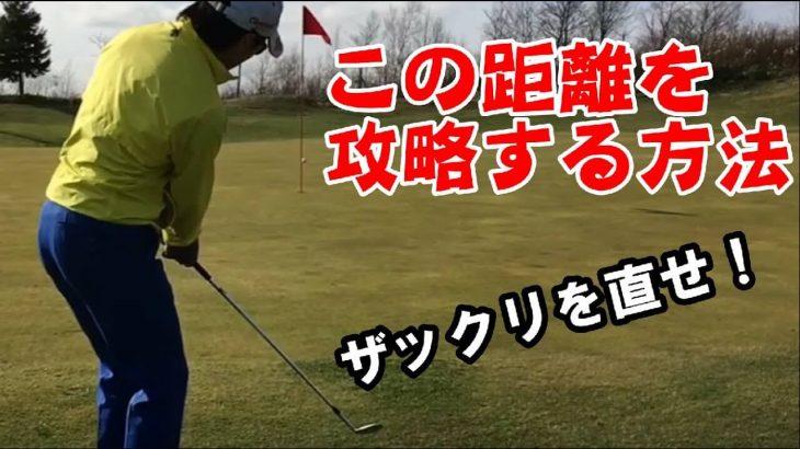 グリーン周りのアプローチの打ち方 ザックリを直す方法を解説 HARADAGOLF 原田修平プロ