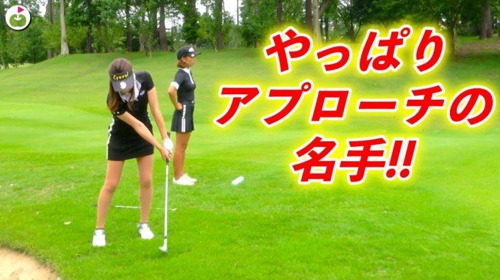 リンゴルフ じゅんちゃんのラフからの20yアプローチが上手すぎた!|じゅんちゃん×ユイちゃん⑦