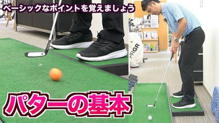 「パターの打ち方」の基本|体幹と上腕、上腕とシャフトの「一体感」をつくる|2重振り子のゴルフスイング 新井淳