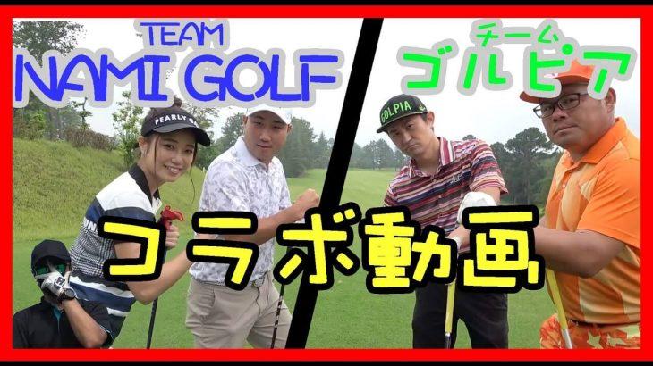 NAMI GOLF vs ゴルピア ラウンド対決!【後半戦】【神戸三田ゴルフクラブ①】