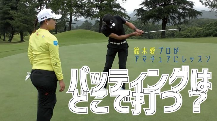 女子ツアー屈指のパターの名手である鈴木愛プロがアマチュアに伝えたパッティングで「一番大事な」こと【星野陸也×鈴木愛コラボ④】