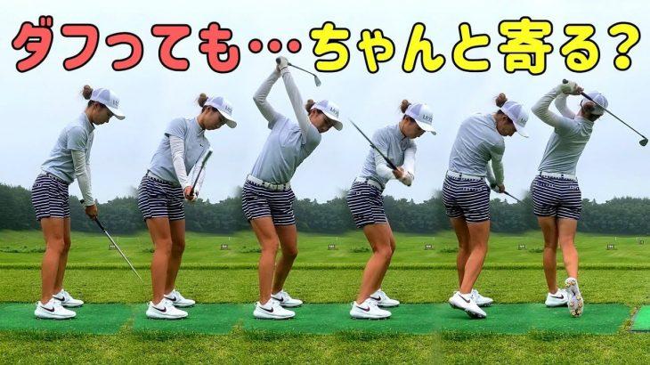 押せてるスイングはダフっても寄る!|チーム三觜のゴルフで学んだことを反復してひたすら練習している篠崎愛ちゃん