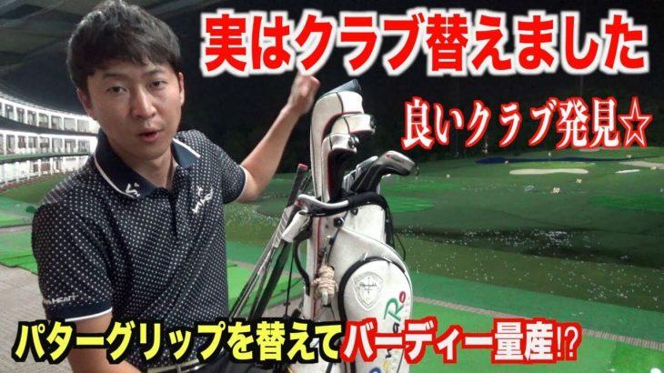 クラブを替えたらゴルフが変わりました クラブ好きな菅原大地プロのクラブ雑談回(長めの一人言です)