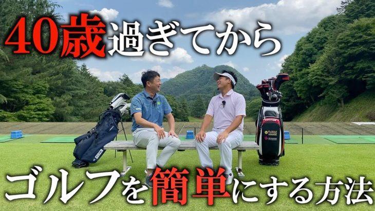 40歳を過ぎてからのゴルフを簡単にする方法|横田真一プロ×岩本高志プロ 対談
