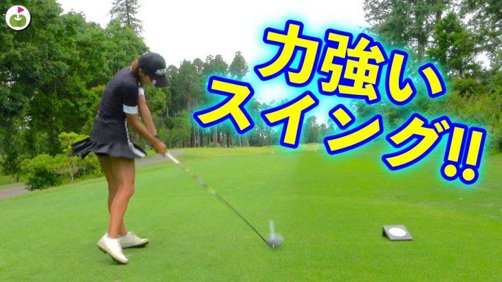 155cmなのに200ヤード以上飛ばす女子プロ・ユイちゃんの力強いスイングをスローで見てみよう!|じゅんちゃん×ユイちゃん⑧
