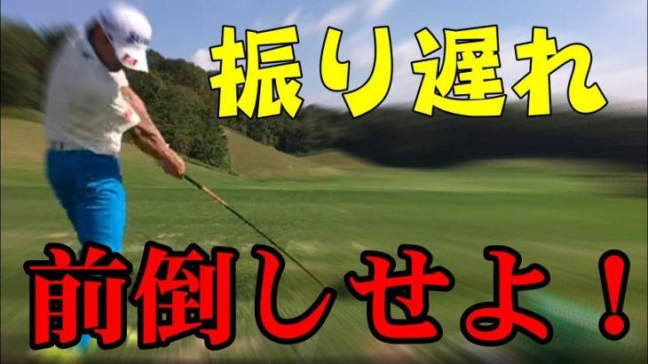 前倒しが出来れば振り遅れを直せます!クラブの「前倒し」を徹底解説 HARADAGOLF 原田修平プロ