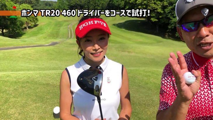 ホンマ ツアーワールド TR20 440/460 ドライバー(2020年モデル) 試打インプレッション|宮下コーチ、美女ゴルファー・いづみん