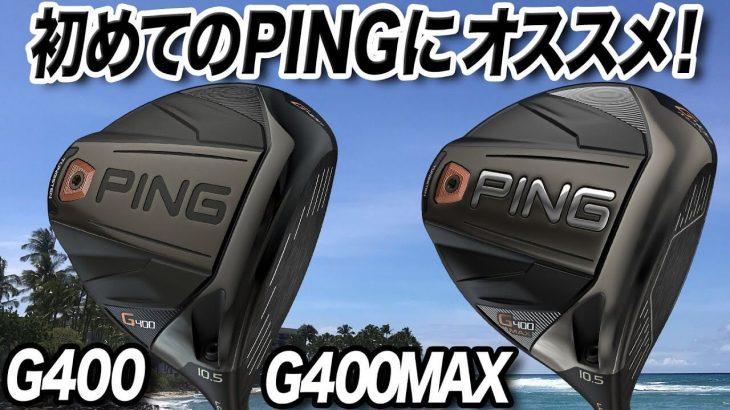 PING G400 ドライバー vs G400 MAX ドライバー 比較 試打インプレッション 評価・クチコミ|ゴルフライター 鶴原弘高