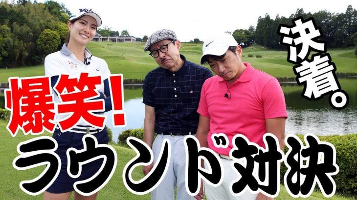 ゴルフ大好き芸人 vs 高島早百合プロ ラウンド対決③