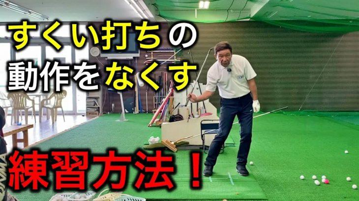 アイアンの「すくい打ち」の動作をなくす!コースで打つ感覚に近い練習方法とは?|赤澤全彦プロのレッスン #34