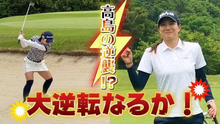吉野茜プロ vs 高島早百合プロ マッチプレー対決【木更津ゴルフクラブ⑤】