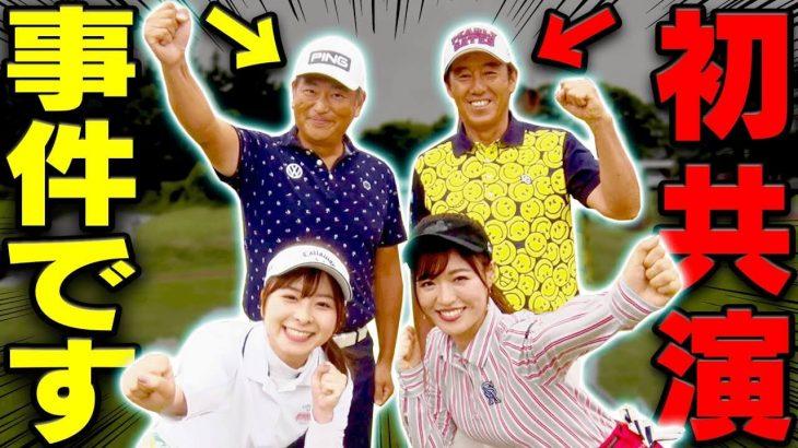 UUUMGOLF(ウームゴルフ)2年目にして初のコラボ!芹澤信雄×中井学 夢の共演が実現!【前編】