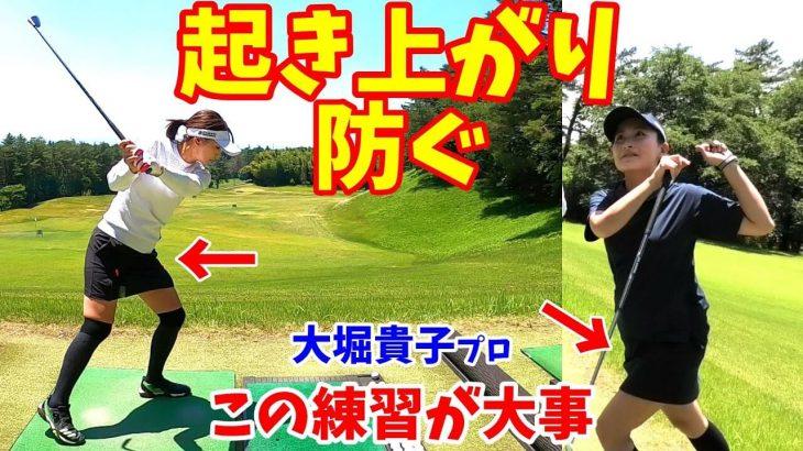 「アーリーリリース=伸び上がり」の直し方|美人インストラクター・大堀貴子プロにレッスンしてもらいました!③