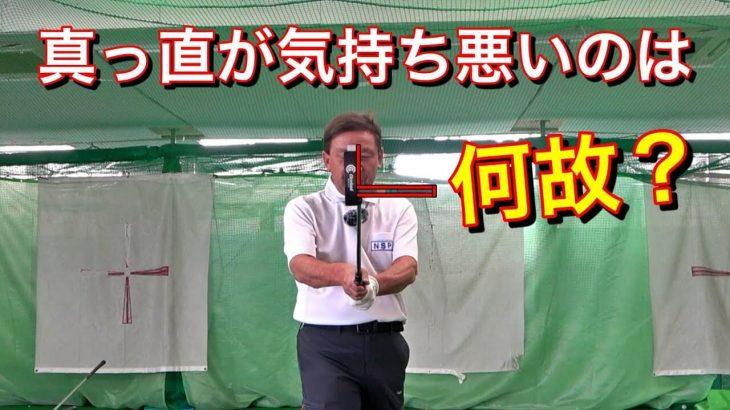 ショートパットは重要!真っ直ぐ構えて「右プッシュ」「左引っ掛け」する方は一度試してみて下さい|赤澤全彦プロのレッスン #33