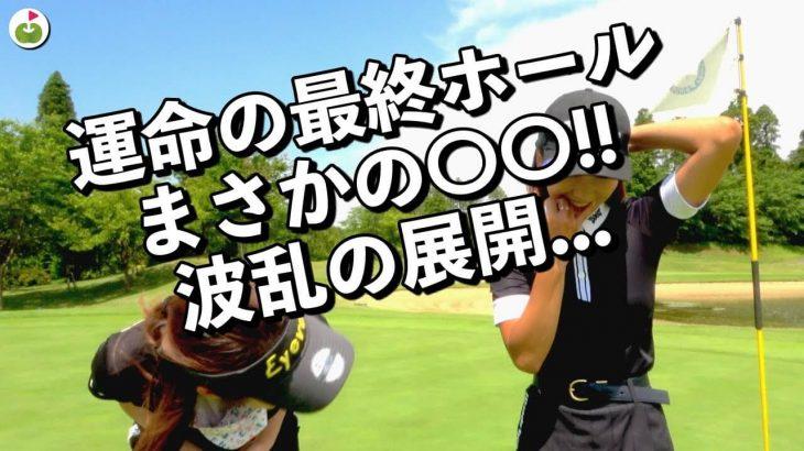 リンゴルフのじゅんちゃんがベストスコア更新?白ティーから初の70台が出たのか?|じゅんちゃん×ユイちゃん⑨
