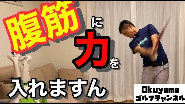 腹筋に力を入れろ!は本当か?|okuyamaゴルフチャンネル